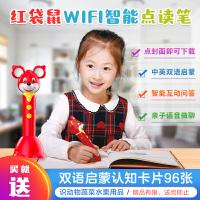 【单笔】红袋鼠AI智能点读笔16G内存WIFI自动下载语音微聊AI互动