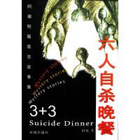 六人自杀晚餐