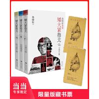 高晓松指南&矮大紧指北(蜻蜓FM王牌付费节目・套装全三册)