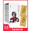 高晓松指南&矮大紧指北(蜻蜓FM王牌付费节目·套装全三册)