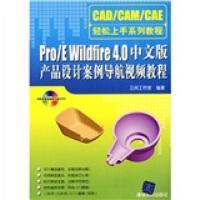 [旧书二手9成新]Pro/E Wildfire 4 0中文版产品设计案例导航视频教程(附光盘1张) 王卫兵,卫兵工作室