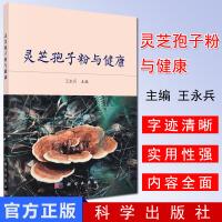 灵芝孢子粉与健康 灵芝孢子粉的作用 中医养生保健书籍 王永兵 科学出版社