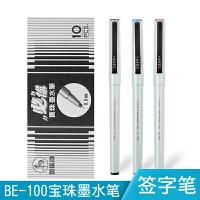 日本ZEBRA斑马水笔BE100签字笔速干签字中性笔商务学生用针管水笔红蓝黑色BE-100宝珠墨水笔0.5