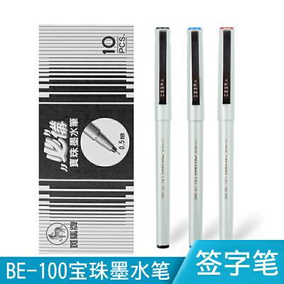 日本斑马经典水笔BE-100/斑马签字笔  0.5mm