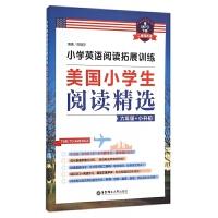 美国小学生阅读精选(6年级+小升初小学英语阅读拓展训练)