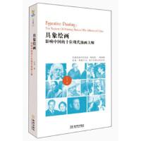 【二手旧书8成新】具象绘画:影响中国的十位现代油画大师 汪洋 9787515508818