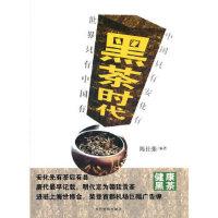 【二手旧书九成新】黑茶时代 陈杜强著 当代世界出版社 9787509006795