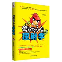 【新书店正版】愤怒的小鸟理财学 熊涛 9787550213449 北京联合出版公司
