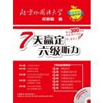 苹果英语・7天赢定六级听力(仅适用PC阅读)(电子书)