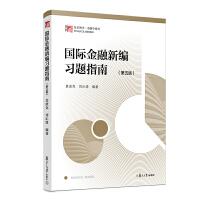 国际金融新编习题指南(第五版)(博学・金融学系列)