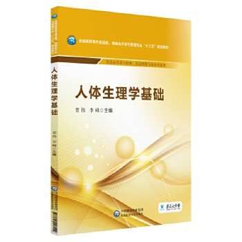 """人体生理学基础/全国高职高专食品类、保健品开发与管理专业""""十三五""""规划教材"""