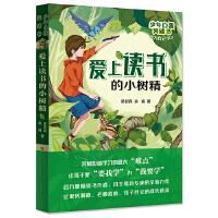 少年自我突破书:爱上读书的小树精