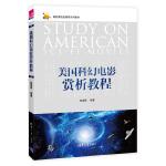 美国科幻电影赏析教程