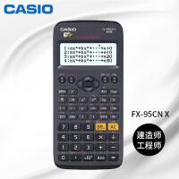 卡西欧(CASIO)FX-95CN X 中文函数科学计算器 黑色 适用于成人自考 /建造师/造价师考试学习