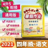 2020新版 黄冈小状元寒假作业4/四年级语文 同步四年级课本作业类 通用版