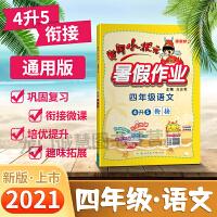 2021黄冈小状元暑假作业四年级语文同步4年级课本作业类通用版可搭配教科书使用假期作业