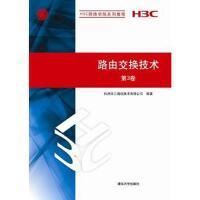 【二手旧书8成新】路由交换技术 第3卷( 杭州华三通信技术有限公司 9787302276296