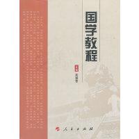 【二手旧书8成新】国学教程 苑慧香 9787010097046