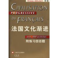 【二手旧书8成新】法国文化渐进:初级(附练习四题 刘常津 9787532740468