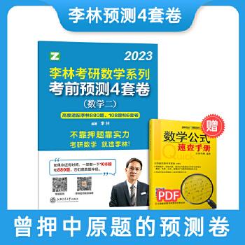 【正版预售】李林2021考研数学系列终极预测4套卷  数学二 预计2020年11月份左右出版 到货即发~