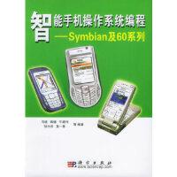 【新书店正版】智能手机操作系统编程:Symbian及60系列 马建 9787030156778 科学出版社