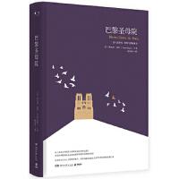 【二手书9成新】 巴黎圣母院(2018版) 维克多・雨果,博集天卷 出品 湖南文艺出版社 9787540486839