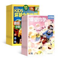 环球少年地理KiDS+课堂内外小学版杂志组合 全年订阅 2020年1月起订 少儿兴趣阅读期刊书籍 杂志铺