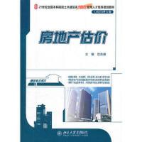 【二手旧书8成新】房地产估价 沈良峰 9787301206324