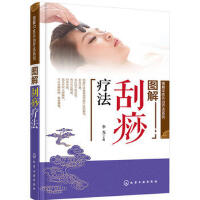 【二手旧书8成新】图解中医外法系列--图解刮痧疗法 李戈 9787122262684