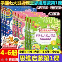 全套9册学而思七大能力课堂思维启蒙第一课幼儿园小班中班大班456册4-6岁2021版