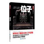 位子(中共中央党校内参推荐读物)