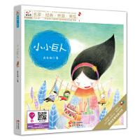 快乐鸟系列注音童话故事:小小巨人