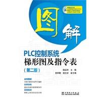 图解PLC控制系统梯形图及指令表(第二版)(含CD)