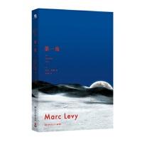 第一夜 (《偷影子的人》作者马克李维丰满动人的奇特小说!《日》完结篇!)