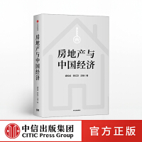 房地产与中国经济 盛松成 中信出版社 大运营全书包括实证检验和理论研究两个方面中国经济