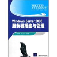 【二手书9成新】 网络工程师实用培训教程系列:Windows Server 2008服务器搭建与管理 李书满,杜卫国