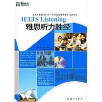 【二手书9成新】 雅思听力胜经(附MP3) 新东方教育科技集团雅思研发团队 群言出版社 9787800805806