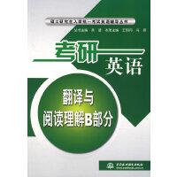 考研英语翻译与阅读理解B部分 (硕士研究生入学统一考试英语辅导丛书)