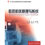 21世纪全国高职高专机电类规划教材―数控机床原理与系统