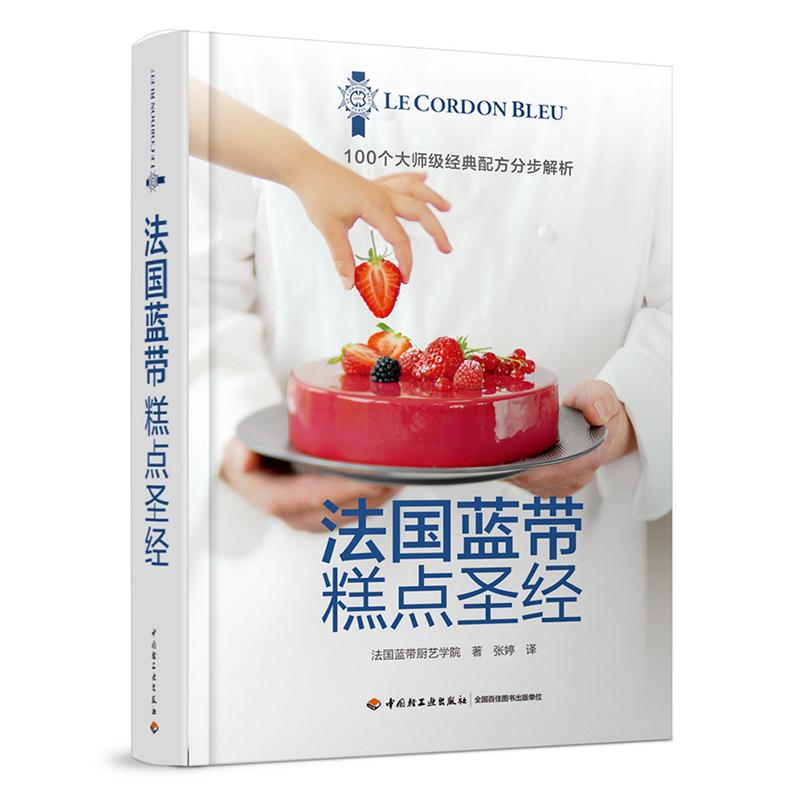 法国蓝带糕点圣经(精装)[精装大本] 法国蓝带厨艺学院主厨的100个大师级配方精彩呈现,分步解析。