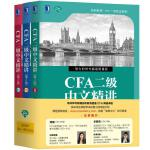 CFA二级中文精讲(第2版)