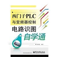 【RT7】西门子PLC与变频器控制电路识图自学通 郑凤翼 电子工业出版社 9787121191350