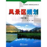 【二手旧书8成新】风景区规划(修订版 付军 9787502956516