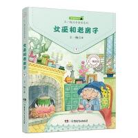 幸福的种子 ・ 王一梅注音童话系列:女巫和老房子