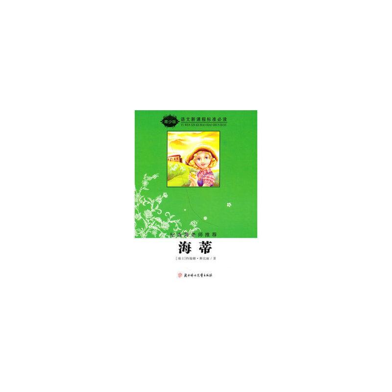 青少版语文新课程标准必读.纪连海老师推荐:海蒂 (瑞士)斯比丽 ,赵春香 9787538534634 红书简图书专营店