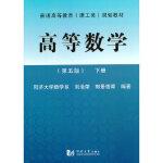 高等数学(第五版)下册