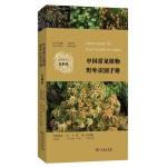 中国常见植物野外识别手册(苔藓册)