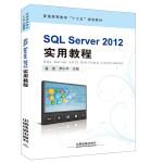 SQL Server 2012 实用教程