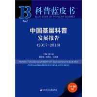科普蓝皮书:中国基层科普发展报告(2017~2018)
