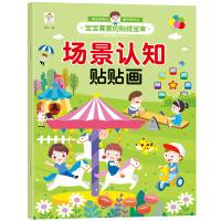场景认知贴贴画2-3-4-5-6岁宝宝贴纸宝库贴纸书儿童贴画书益智玩具贴